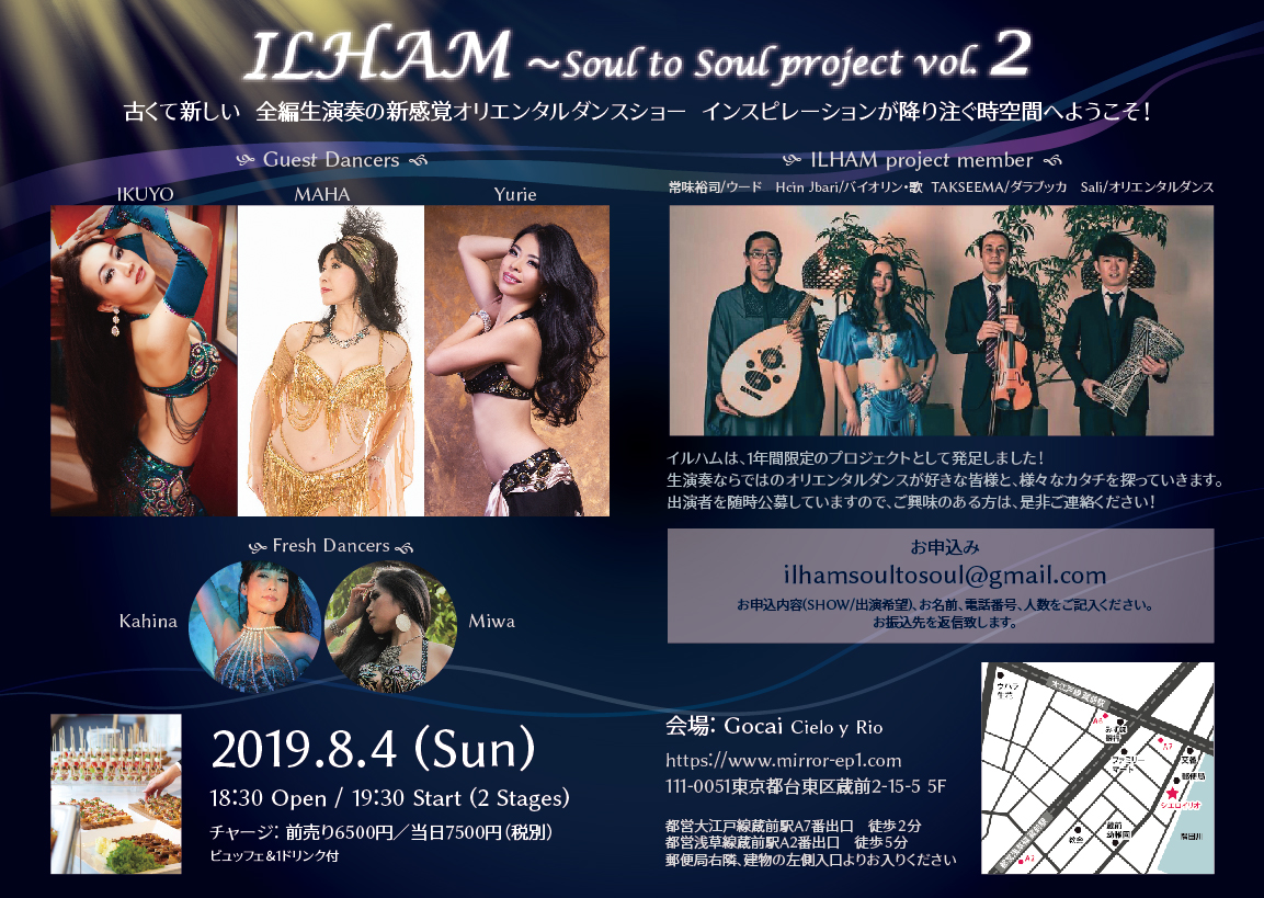 ILHAM~Soul to Soul project vol.2
